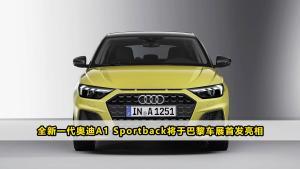 全新一代奥迪A1 Sportback将于巴黎车展首发亮相