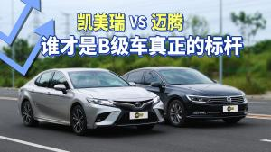 大众迈腾PK丰田全新凯美瑞 谁是B级车真正标杆