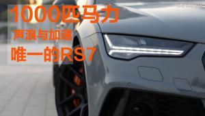 儒雅刺客--1000匹马力的德系优雅唯一的改装RS7
