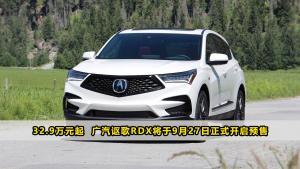 32.9万元起  广汽讴歌RDX将于9月27日正式开启预售