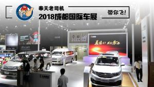 打造高品质商用车典范 华晨雷诺登陆成都车展