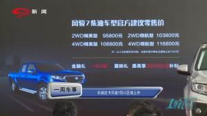 长城皮卡风骏7在成都区域正式上市 售价9.58万起