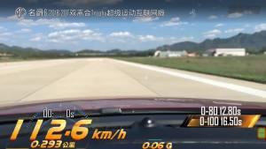 名爵MG6超级评测空载刹车测试视频