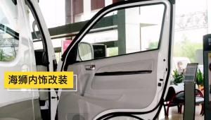 西安合正商务车房车改装丰田海狮改装内饰升级翻新