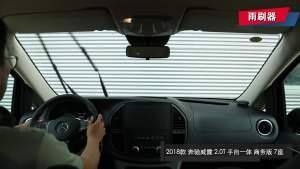 2018款 奔驰威霆 2.0T 手自一体 商务版 7座