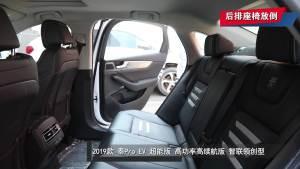 2019款 秦Pro EV 超能版 高功率高续航版 智联领创型