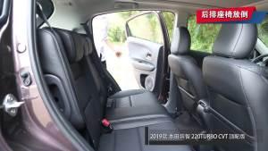 2019款 本田缤智 220TURBO CVT 顶配版