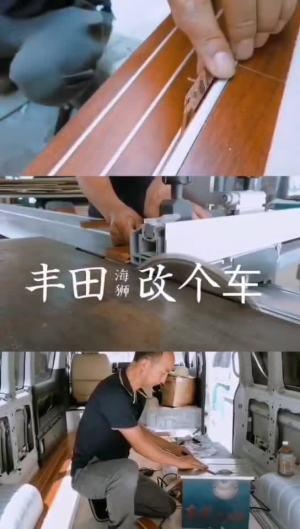 改个车:丰田海狮木地板改装,施工现场大开眼见
