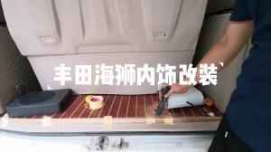 改个车:丰田海狮内饰改装木地板!