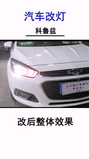 南京改灯丨科鲁兹大灯升级LED,加上红色恶魔眼