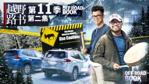 惊险之路 阿拉斯加高速 |越野路书第十一季02