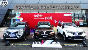 变身车主生活伙伴 中华汽车官方服务号正式启动
