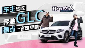 拜见车主大人:听奔驰GLC车主细数驾乘体验槽点