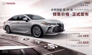 一汽丰田亚洲龙预售价发布 混动版售23.98万元