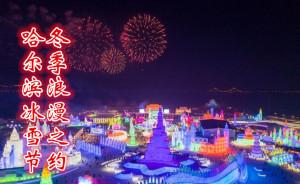 哈尔滨冰雪节,冬季浪漫之约