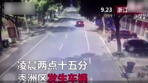 轿车撞人后逃逸,多半是酒驾