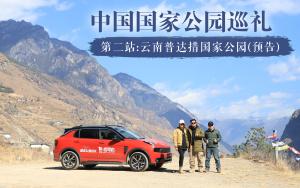 国家公园巡礼:云南普达措国家公园(预告)