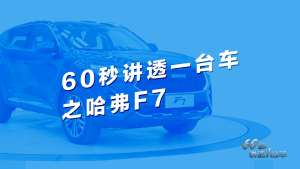 《60秒讲透一台车》第七期:哈弗F7