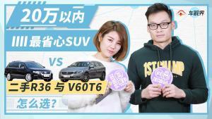 20万以内最省心SUV是哪个?二手R36与V60 T6怎么选?