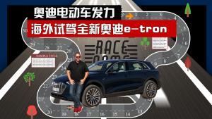 奥迪电动车发力,海外试驾全新奥迪e-tron