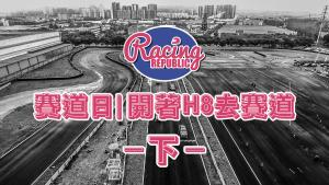 Racing Republic:开着H8去赛道(下)