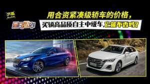 #易车十月国潮节#用合资紧凑级轿车价格,买辆高品质自主中级车!