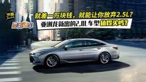 差一万块钱,就能让你放弃2.5L?亚洲龙新出的2.0L车型值得买吗?