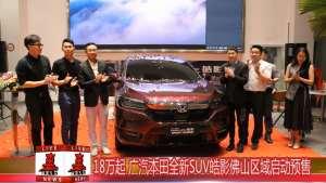 18万起 广汽本田全新SUV皓影佛山区域启动预售