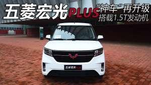 神车再升级,五菱宏光PLUS搭载1.5T发动机