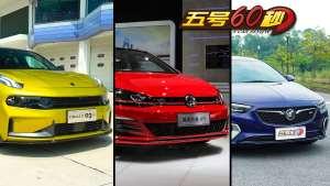 18-22万价位 领克03+综合表现强过高尔夫GTI/君威GS