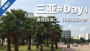 三亚旅行VLOG#4   高铁回海口,拜访海南大学,渡口