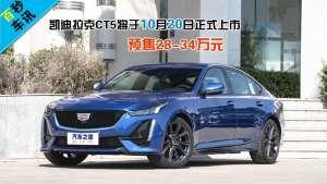 【百秒车讯】预售28-34万元 凯迪拉克CT5将于10月20日正式上市