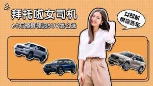 拜托啦女司机:硬派SUV,宝马X5、沃尔沃XC90、丰田普拉多怎么选?