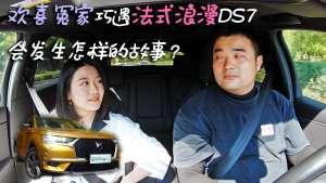 欢喜冤家巧遇法式浪漫DS7 会发生怎样的故事?