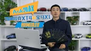 ASK凯叔——凯迪拉克XT4和宝马X1如何选择