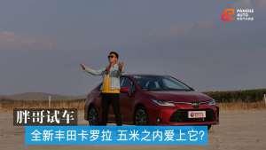 胖哥试车 全新丰田卡罗拉 五米之内爱上它?