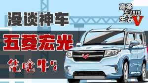【手绘说车】秋名山神车五菱宏光的故事(一)