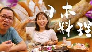 释放压力最佳场所,INSPIRE带我吃日本料理!