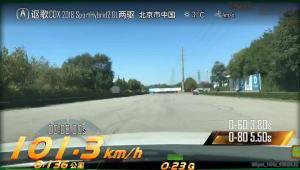 讴歌CDX百公里加速测试