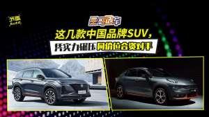 #易车十月国潮节#这几款中国品牌SUV,凭实力碾压同价位合资对手