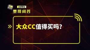 问答:大众CC值得买吗?