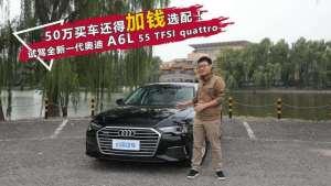 50万买车还得加钱选配!试驾全新一代奥迪A6L 55 TFSI quattro