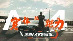 【金属计划】奥迪A4改装内有乾坤,细品宽体文化魅