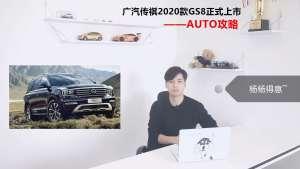 广汽传祺2020款GS8正式上市