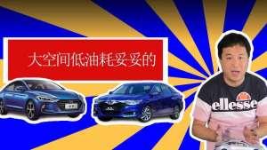 网友:10万落地,买合资品牌轿车!要大空间,低油耗,选谁?