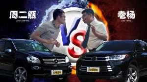 10年前的奔驰/10年后的丰田,30万你会选择谁?