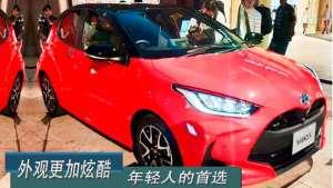丰田全新雅力士发布!外观升级更炫酷 ,上市竞争本田飞度