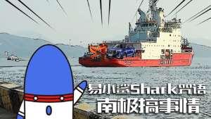 """中国汽车行番外篇之易小鲨Shark咒语助力""""奔雪""""CP共赴南极"""
