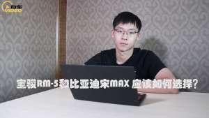 宝骏RM-5和比亚迪宋MAX 应该如何选择?
