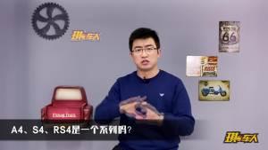 奥迪A4、RS4、S4,是一个系列的吗?
